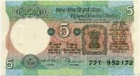 5 рупий Индия (б) фон коричневый