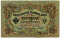 3 рубля 1905 (Шипов, Иванов) (392) (б)