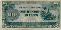 100 рупий Японская оккупация ВА Бирма (б)