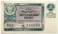 Лотерейный билет ДВЛ 1960-3 (б)