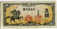 5 сен 1944 (10) Япония (б)