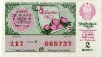 Лотерейный билет ДВЛ 1988 8 Марта (б)