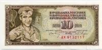 10 динар 1968 Югославия (б)