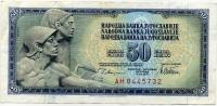 50 динар 1978 (732) Югославия (б)