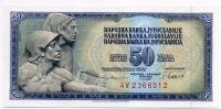 50 динар 1981 Югославия (б)
