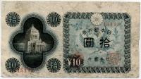 10 йен 1946 (113) 5 цифр!! Япония (б)