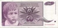 50 динар 1990 (367) Югославия (б)