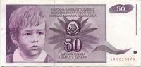 50 динар 1990 (876) Югославия (б)