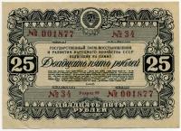 Облигация 1946 25 рублей (877) Состояние! (б)
