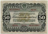 Облигация 1946 50 рублей (061) надрыв нечастая (б)