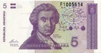 5 динар 1991 Хорватия (б)