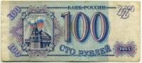 100 рублей 1993 (063) (б)