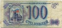 100 рублей 1993 (729) (б)