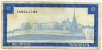 5000 рублей синяя АА! (705) Татарстан (б)