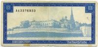5000 рублей синяя АА! (933) Татарстан (б)