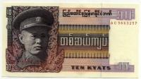 10 кьят 1973 Бирма (б)