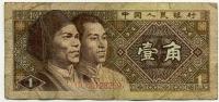 1 дзяо 1980 (259) Китай (б)