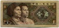 1 дзяо 1980 (734) Китай (б)