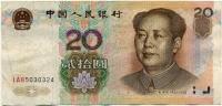 20 юаней 1999 (324) Китай (б)