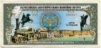 Лотерея 2001 года 150 лет Железнодорожным Войскам. Печать 2002 года. (507) (б)