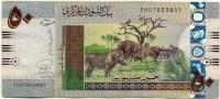 50 фунтов 2015 (831) Судан (б)