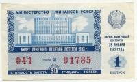 Лотерейный билет ДВЛ 1983-1 (б)