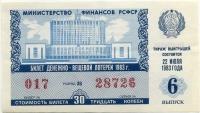 Лотерейный билет ДВЛ 1983-6 (б)