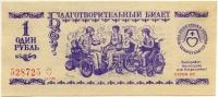 Лотерейный билет СНГ Белорусская ССР Фонд Милосердия 1 руб 1990-1 (б)