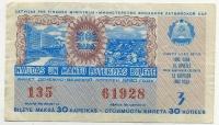 Лотерейный билет СНГ Латвийская ССР 1980-3 (б)