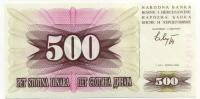 500 динар 1992 Босния и Герцеговина (б)