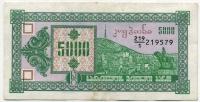 5000 купонов 1992 1 выпуск (579) Состояние! Грузия (б)