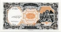 10 пиастров Египет (б)