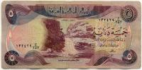 5 динар 1980 Ирак (б)
