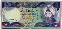 10 динар 1980 Ирак (б)