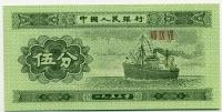 5 фэнь Китай (б)