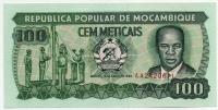 100 метикаль 1989 Мозамбик (б)