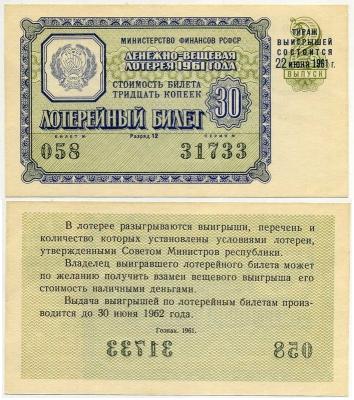 Лотерейный билет ДВЛ 1961-2 (б)