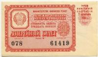 Лотерейный билет ДВЛ 1961-4 (б)