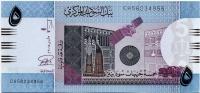 5 фунтов 2015 Судан (б)