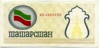 100 рублей 1991 АВ желтая Татарстан (б)