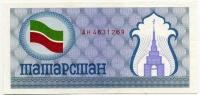 100 рублей 1991 АН синяя Татарстан (б)
