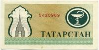 200 рублей Медэмблема фон зеленый (069) Татарстан (б)