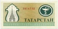 200 рублей Медэмблема фон зеленый (732) Татарстан (б)