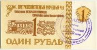 Колхоз им. Октябрьской Революции 1 рубль Украина (б)