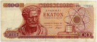 100 драхм 1967 (631) Греция (б)