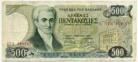 500 драхм 1983 (727) Греция (б)