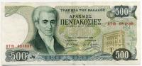 500 драхм 1983 (898) состояние Греция (б)