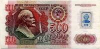 500 рублей 1992 марка Приднестровье (б)