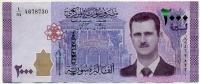 2000 фунтов 2015 Сирия (б)