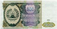 200 рублей 1994 Таджикистан (б)